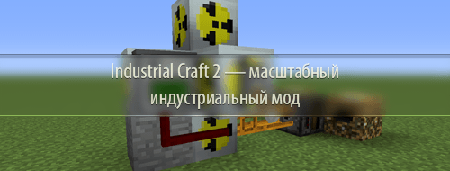 industrial-craft-2