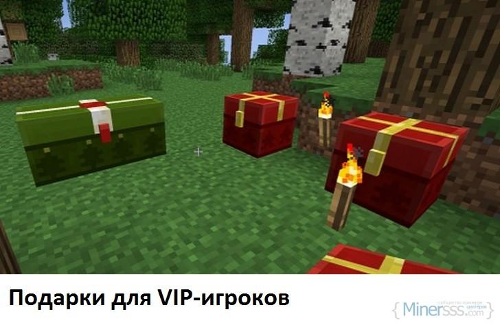 VIP Майнкрафт