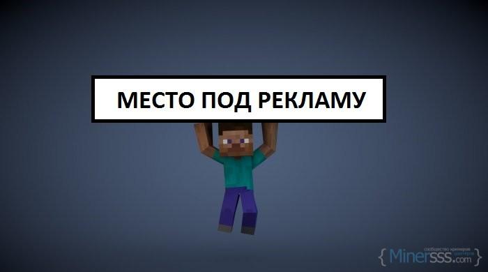 Реклама в Майнкрафт