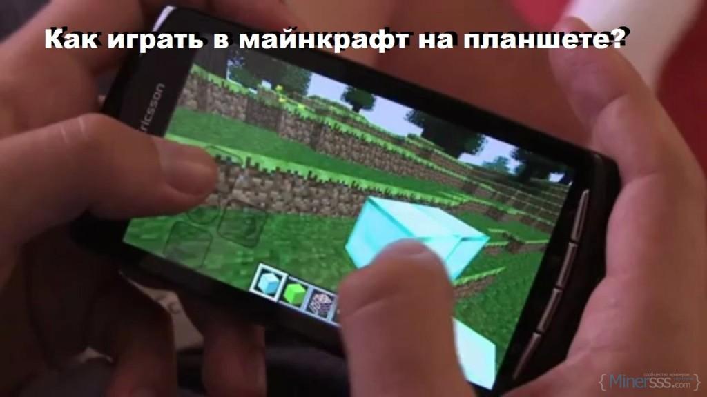 как играть в Майнкрафт на планшете