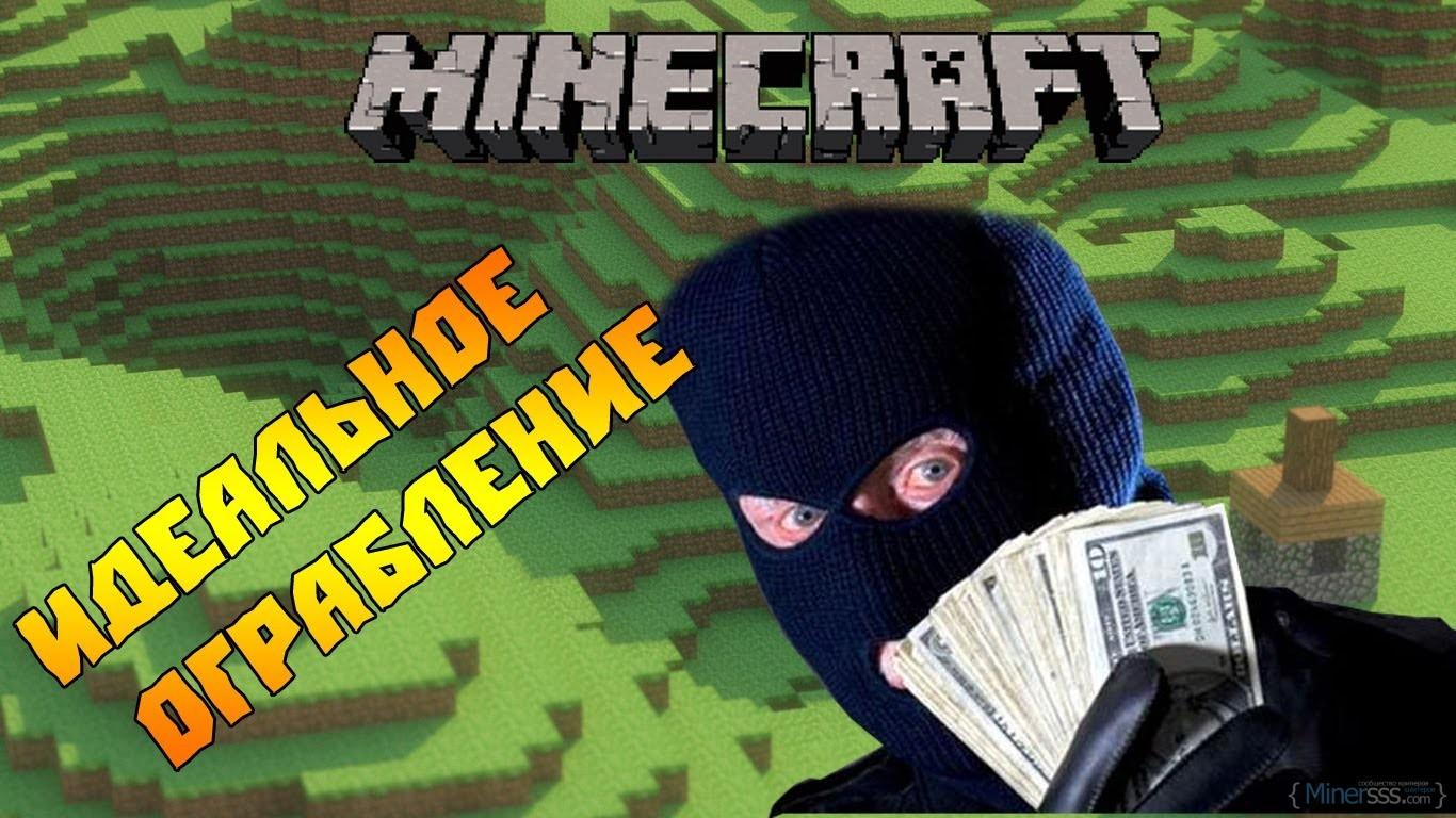 Карта Ограбление Банка на русском для Minecraft 1.8-1.10 ...