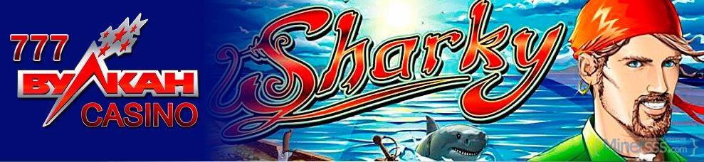 игровой автомат sharky в игровом зале вулкан