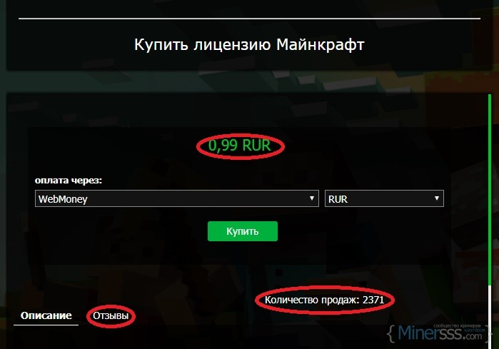 Купить лицензию Майнкрафт за 1 рубль