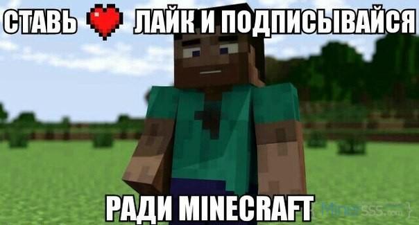 Майнкрафт за 1 рубль